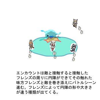 けもふれ企画エンカウント.jpg