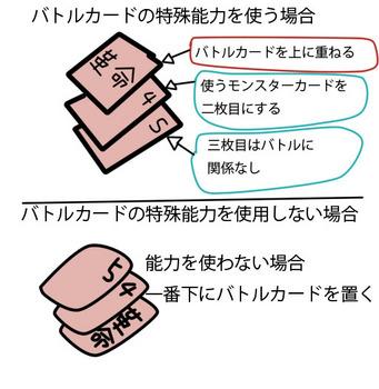 もんじゃん説明2.jpg