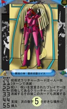 クリ―チャ―カード 最終兵器エイス.jpg