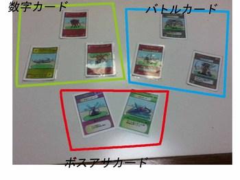 ゴールドルール2 カード詳解.jpg