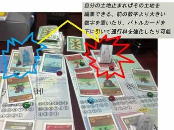 ゴールドルール7 土地編集.jpg