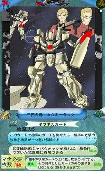 タフネスカード AGミータンク.jpg