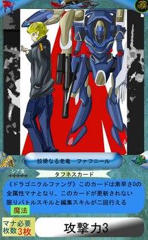 タフネスビギナーズカード ファフニール2.jpg