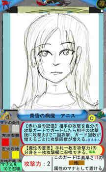 ビギナーズEカード2アニス2.jpg