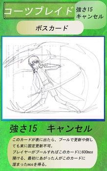 ボスカード11 コーツブレイド2.jpg