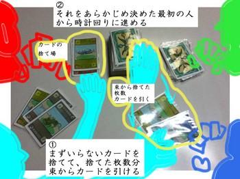 モンポー説明2「カードを引く順番」.jpg