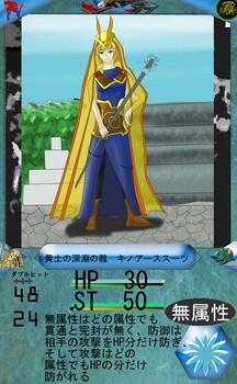 深淵の キノアーススーツ.jpg
