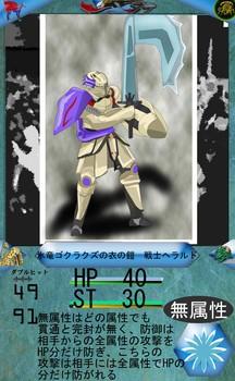 無属性カード 戦士ヘラルド.jpg