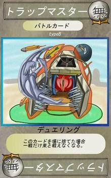 無属性typeB3 トラップマスター.jpg
