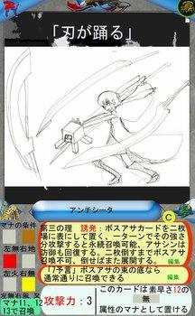 Eカード2 アンチシータ.jpg