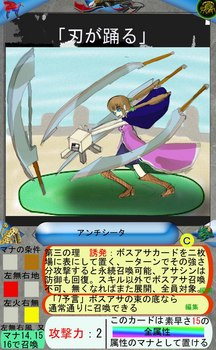 Eカード2 アンチシータ2.jpg