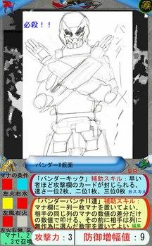 Eカード2 バンダーX仮面.jpg