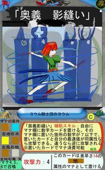Eカード2 ヨウム騎士団のヨウム.jpg