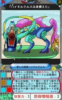 Eカード2 無心の鍛錬ハイキルクルス.jpg