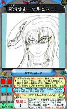 Eカード2 蒼空のヘルメス2.jpg