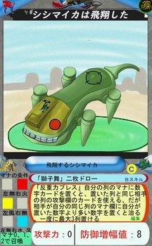 Eカード2 飛翔するシシマイカ.jpg