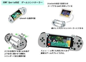 Xperia ゲームコントローラー.jpg